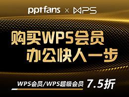 WPS会员/超级会员1年2年卡7.5折大促(优惠购信息长期有效)