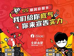 "iSlide & AbleSlide ""SS""联名会员卡(含islide企业会员15个月特权+阿文·《职场PPT指南》得到讲座兑换码)"