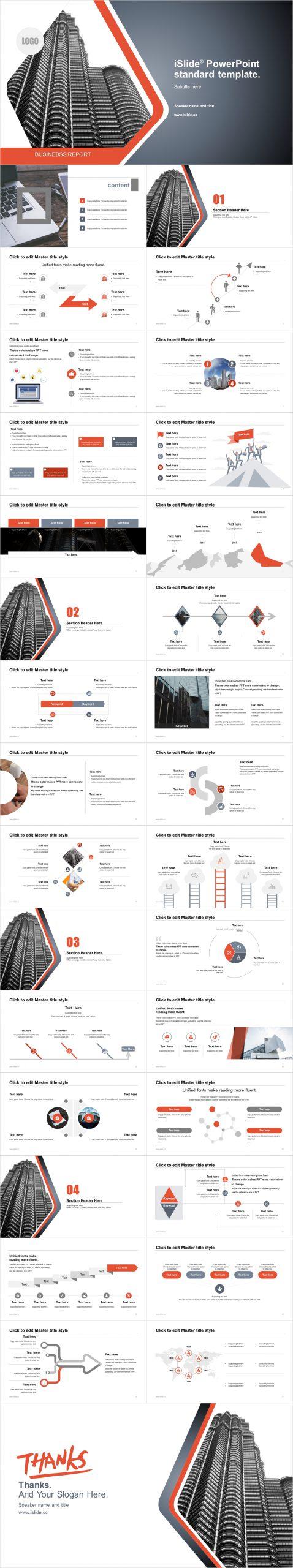高樓大廈簡約商務風創業融資 PPT模板下載_預覽圖2
