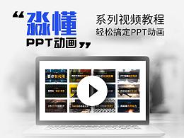 淼懂PPT動畫系列視頻教程(共63集)