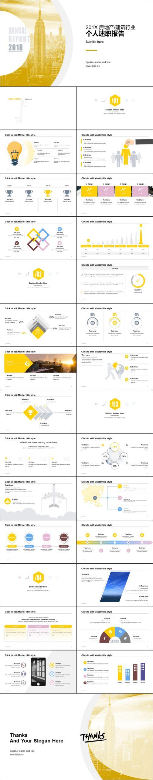 黄色简约商务风建筑行业个人述职报告 PPT模板下载_预览图2