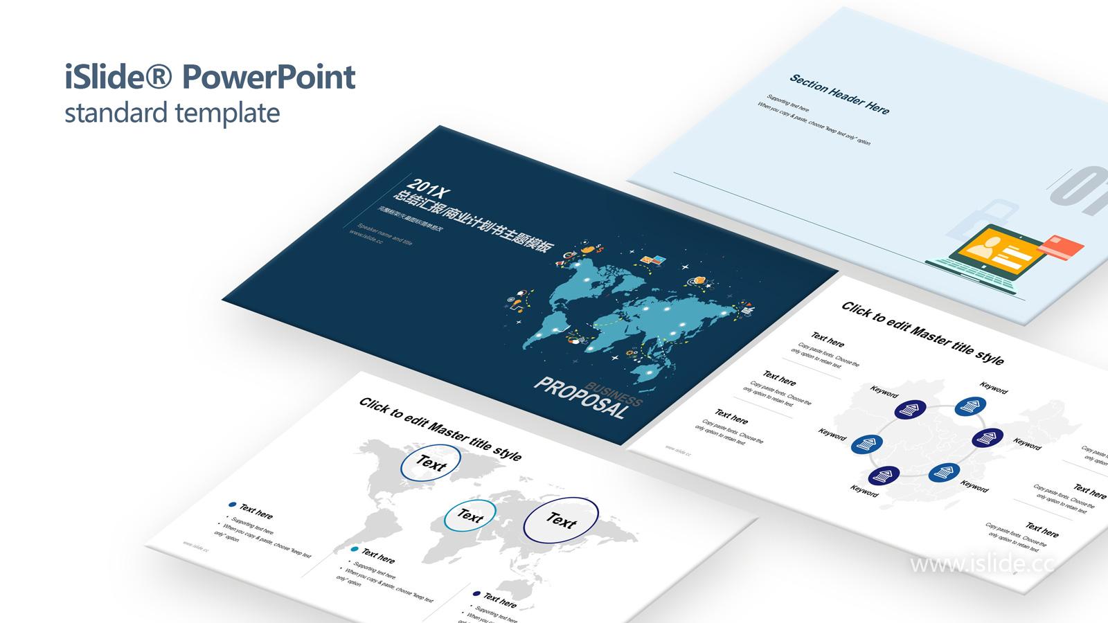 藍色地圖經濟全球化總結匯報PPT模板下載_預覽圖1