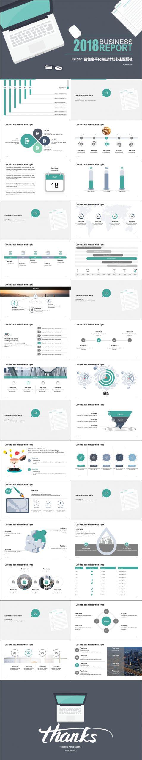蓝色扁平化商业计划书iSlide PPT模板下载_预览图2
