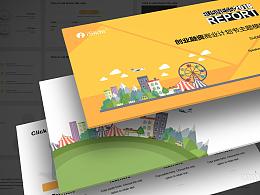 卡通风格创业融资商业计划书 PPT模板下载