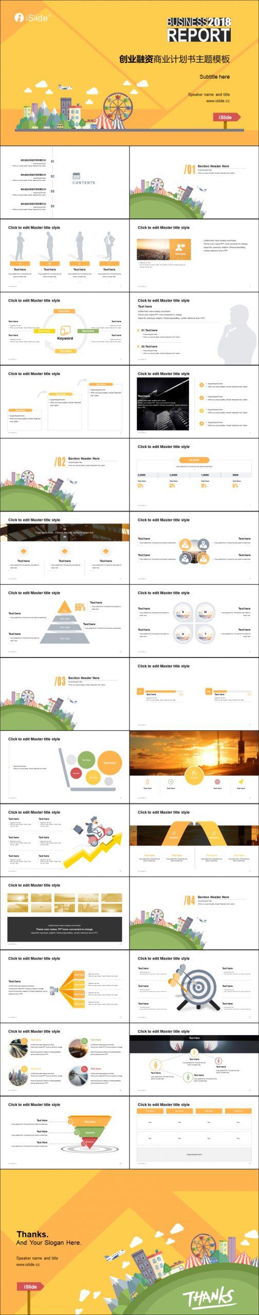 卡通风格创业融资商业计划书 PPT模板下载_预览图2