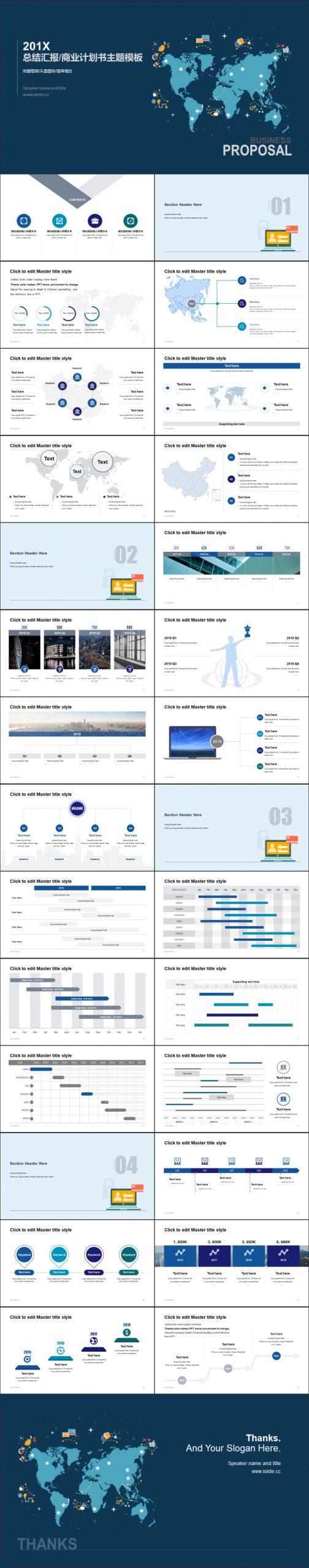藍色地圖經濟全球化總結匯報PPT模板下載_預覽圖2