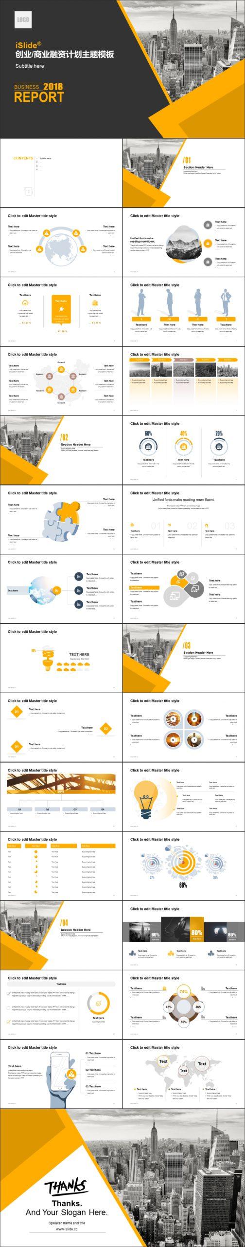 时尚商务创业商业融资计划主题模板 PPT模板下载_预览图2