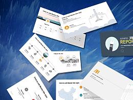 藍色雜志風商業計劃書 PPT模板下載
