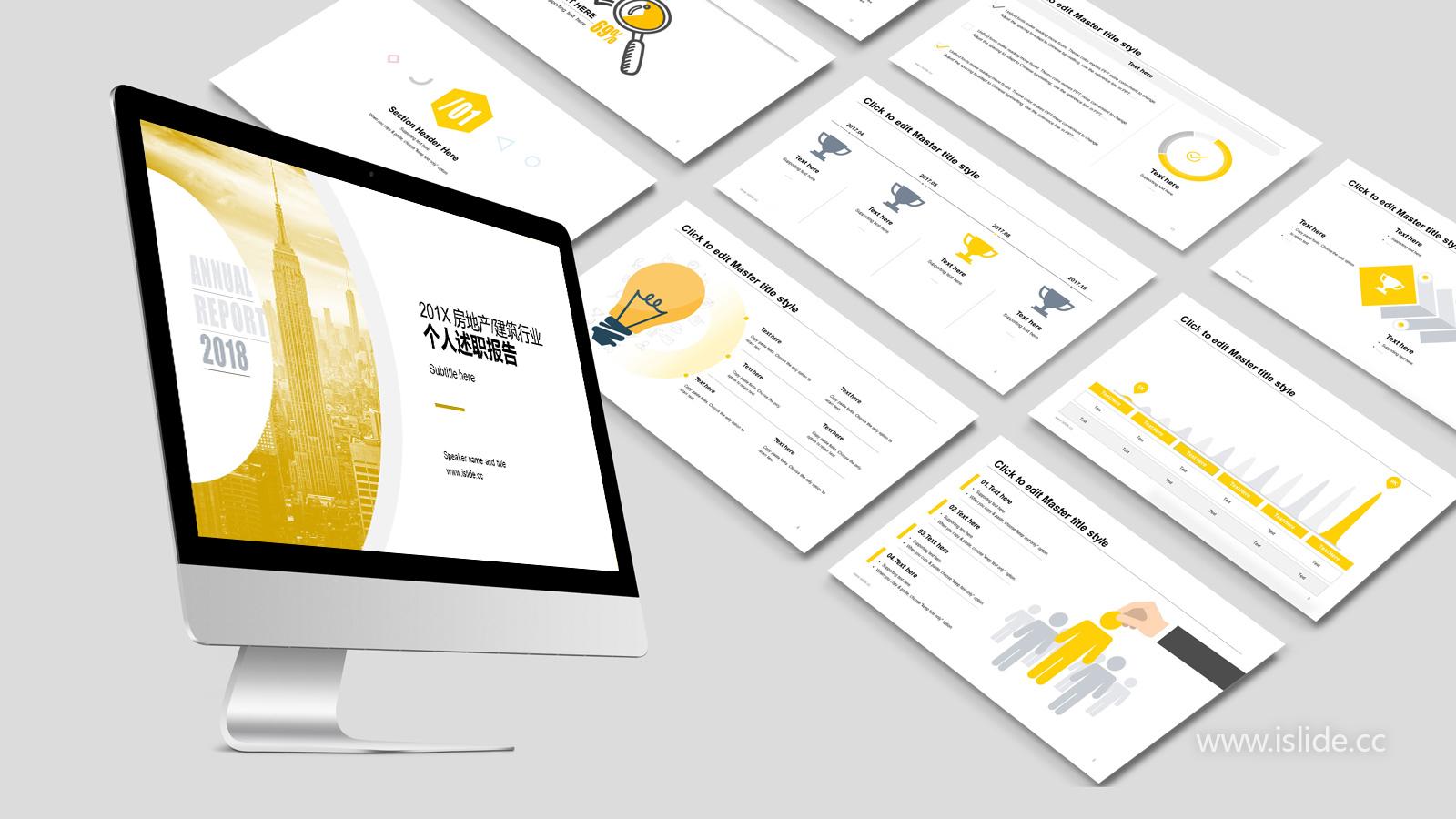 黄色简约商务风建筑行业个人述职报告 PPT模板下载_预览图1