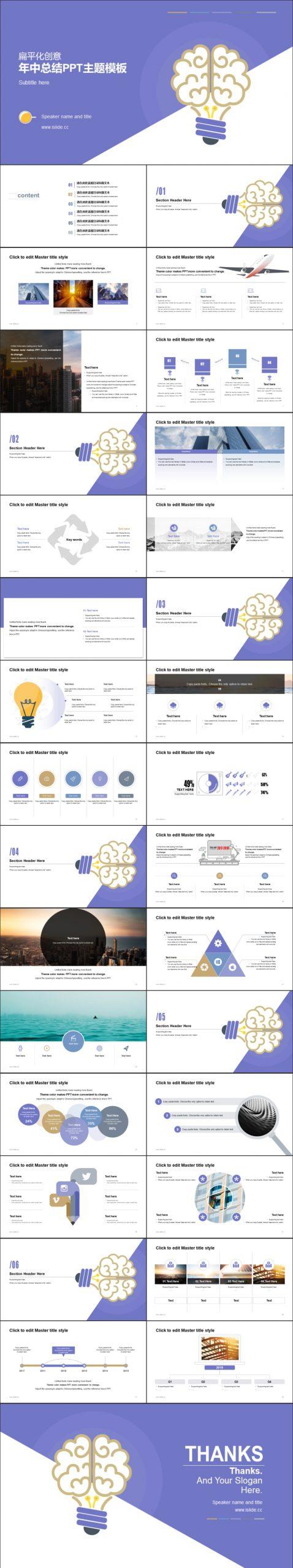 紫色清新風格創意年中總結 PPT模板下載_預覽圖2