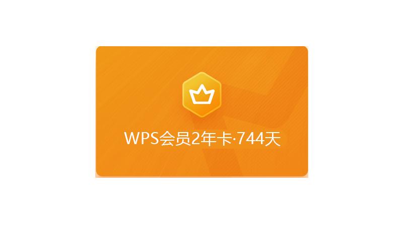 WPS会员2年744天特价优惠(pdf转word录屏全文翻译等特权)