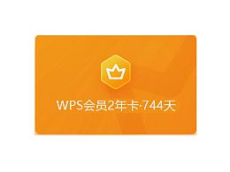 WPS會員2年744天特價優惠(pdf轉word錄屏全文翻譯等特權)
