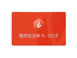 WPS稻壳会员年卡372天特价优惠( ppt模板ppt素材ppt美化)
