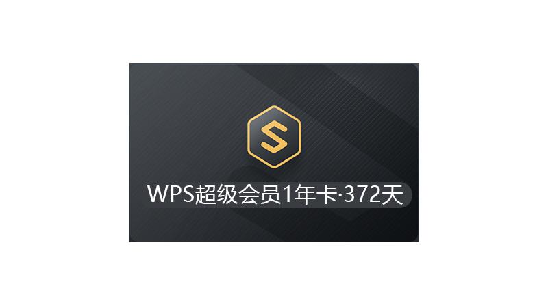 WPS超级会员1年372天特价优惠(含wps会员和稻壳会员特权)