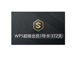 WPS超級會員1年372天特價優惠(含wps會員和稻殼會員特權)