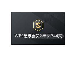 WPS超级会员2年744天可pdf转word/pdf编辑/录屏/全文翻译