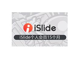iSlide15個月會員vip兌換碼(買一年送3個月插件年會員特權)