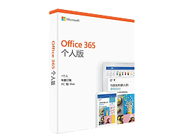 Office 365个人版 / Word Excel Powerpoint软件特价优惠