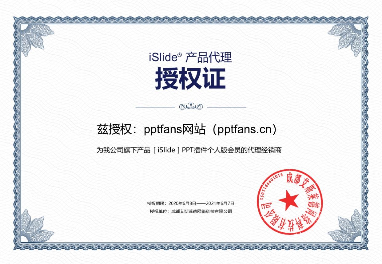 本商品為iSlide正版,已獲得iSlide專賣授權,假一罰十。