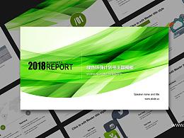 绿色环保计划书主题PPT模板下载