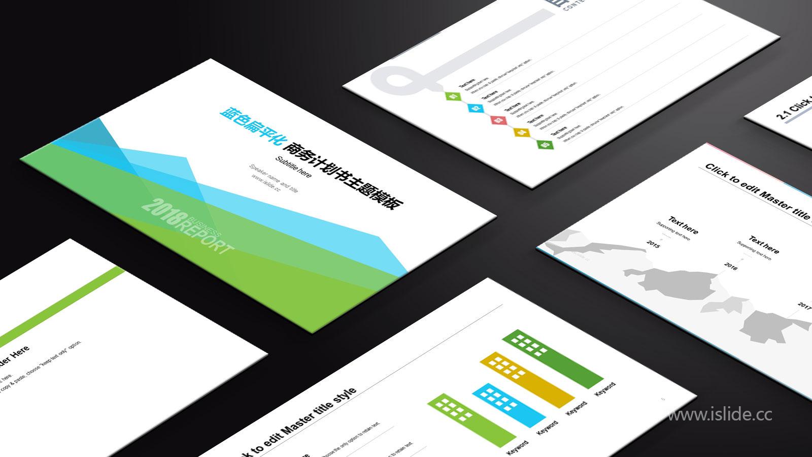 簡潔風藍色扁平化 商務計劃書主題模板_預覽圖1