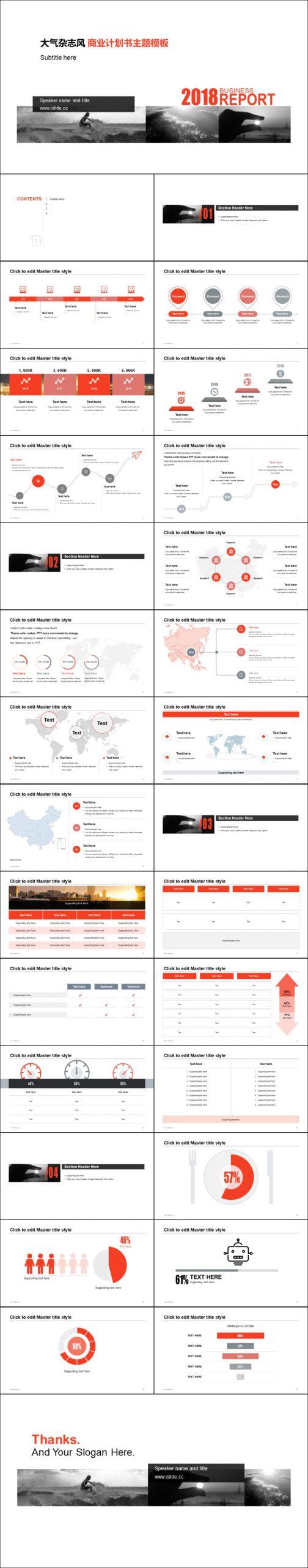 大氣雜志風商業計劃書主題模板下載_預覽圖2