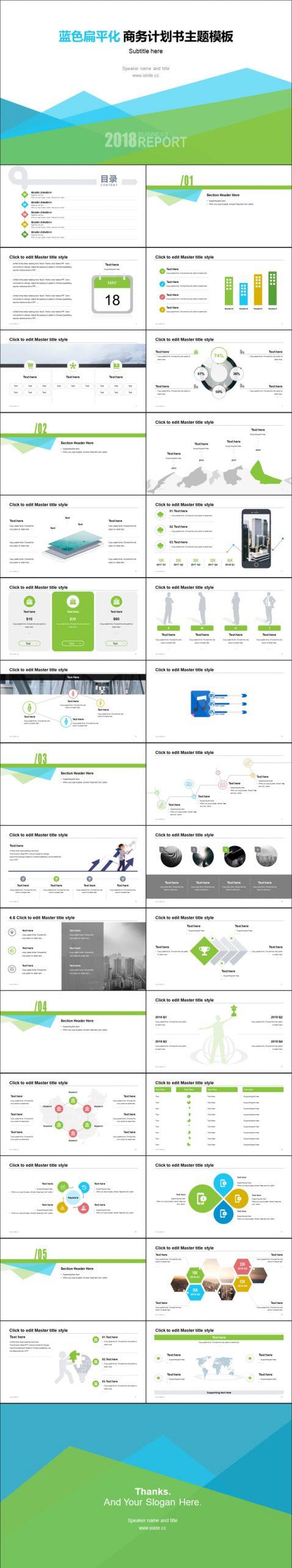 簡潔風藍色扁平化 商務計劃書主題模板_預覽圖2