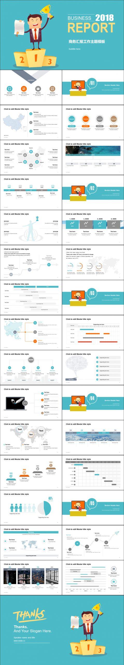 年度销售业绩汇报PPT模板下载_预览图2