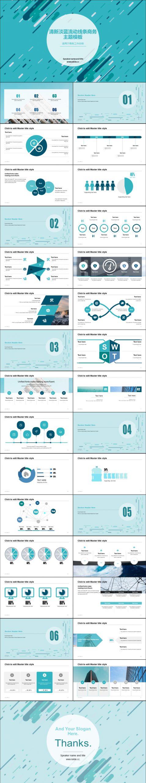 清新淡蓝流动线条商务主题PPT模板下载_预览图2