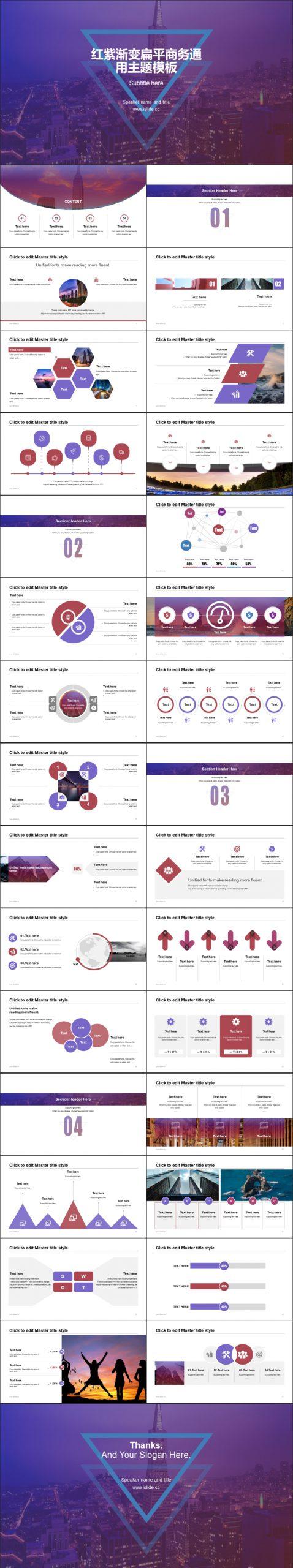 红紫渐变扁平时尚商务通用主题PPT模板下载_预览图2