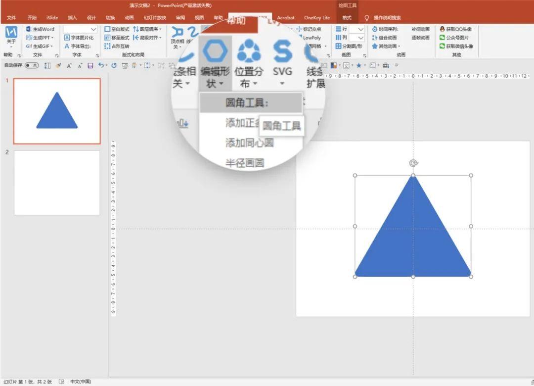 那些创意的PPT图形是怎么完成的?这3个傻瓜式方法,你一定要学会!