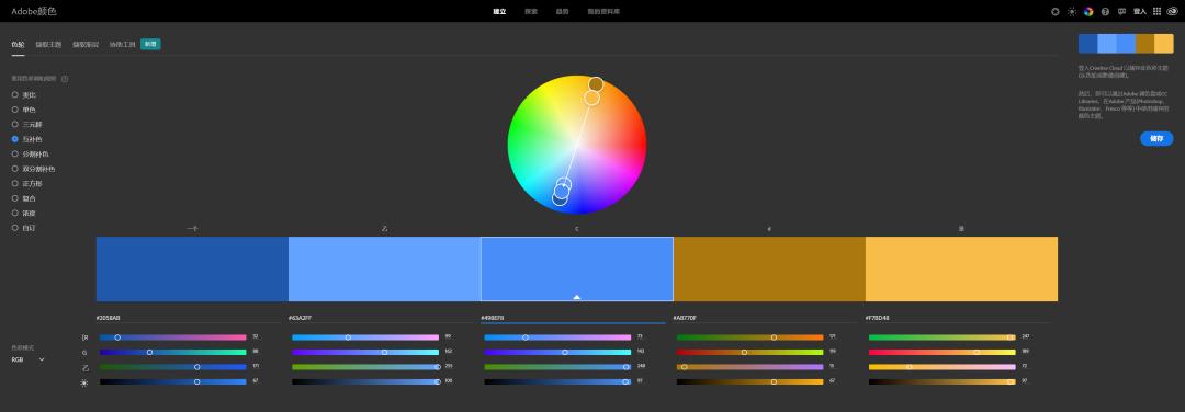 一键生成高级感PPT配色!Adobe家的这款免费网站,太爱了!