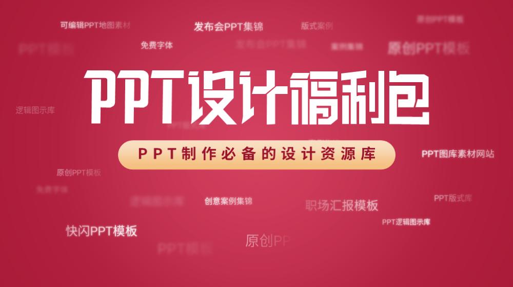 这应该是最最最简单的职场PPT图片排版方法了!