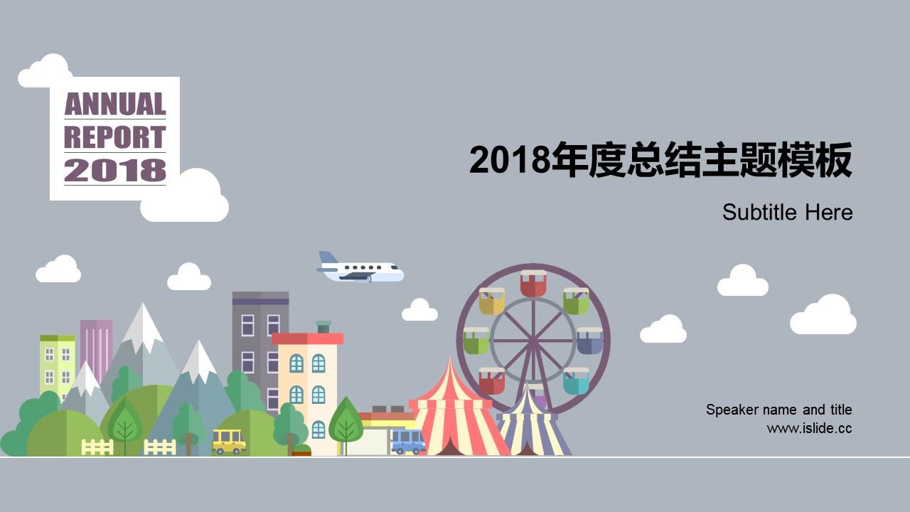 游乐园项目年度总结PPT模板下载_预览图1