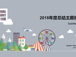 游乐园项目年度总结PPT模板下载