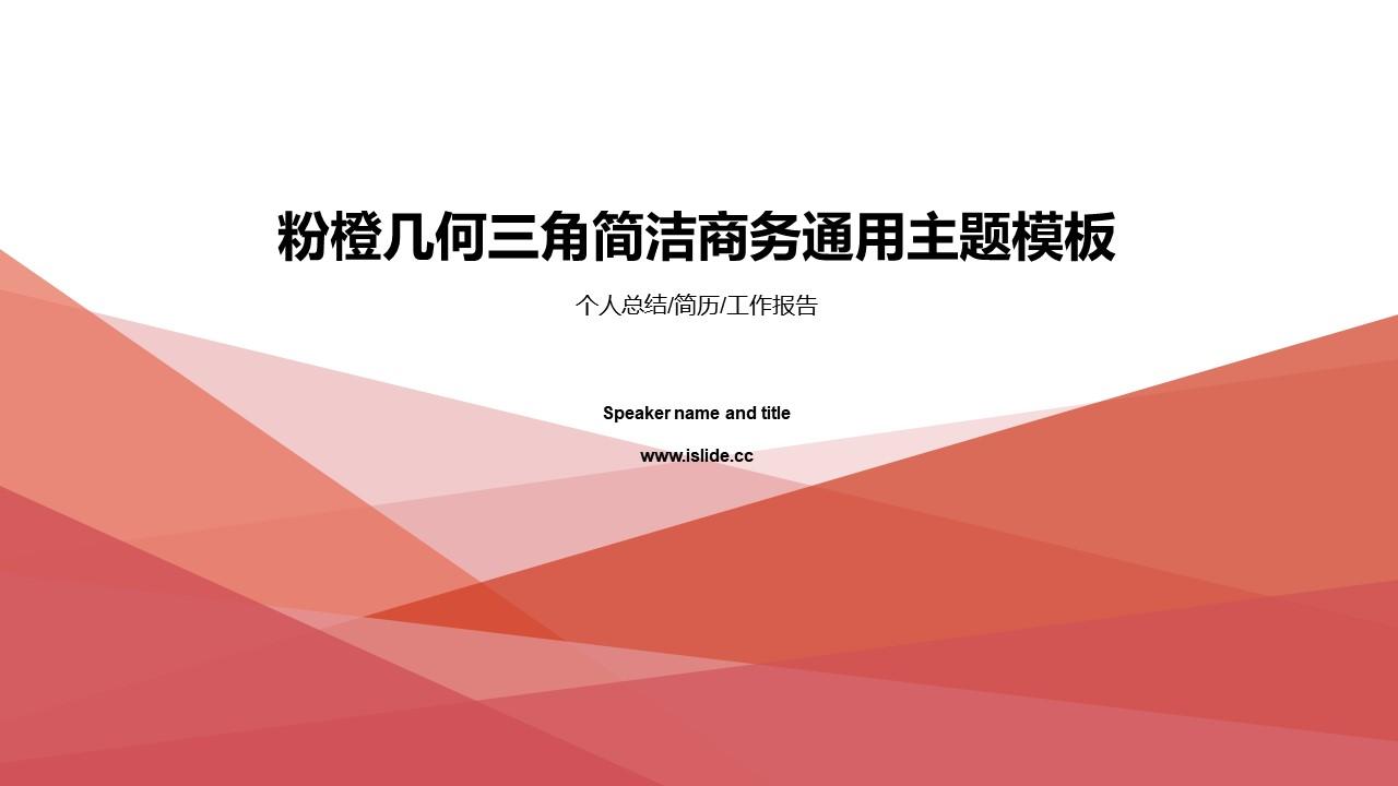 粉橙几何三角简洁商务通用PPT模板下载_预览图1