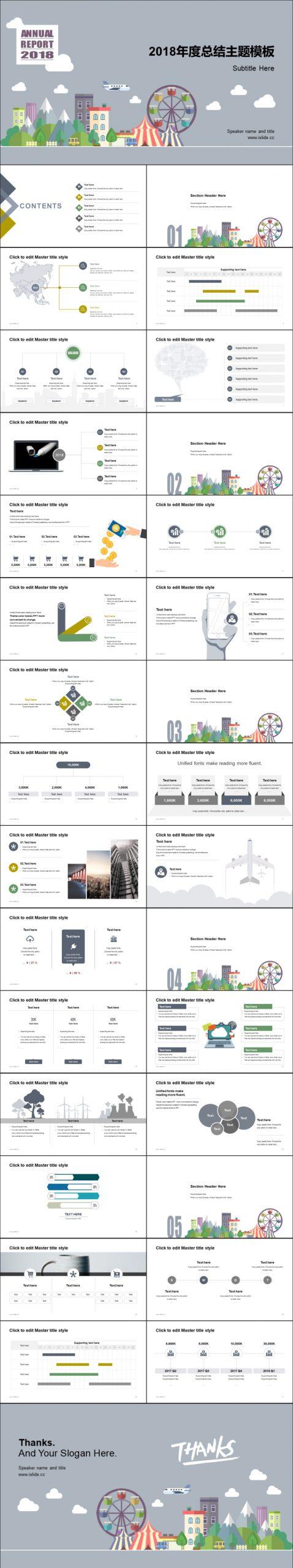 游乐园项目年度总结PPT模板下载_预览图2