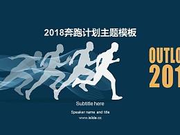 运动健康奔跑计划主题PPT模板下载