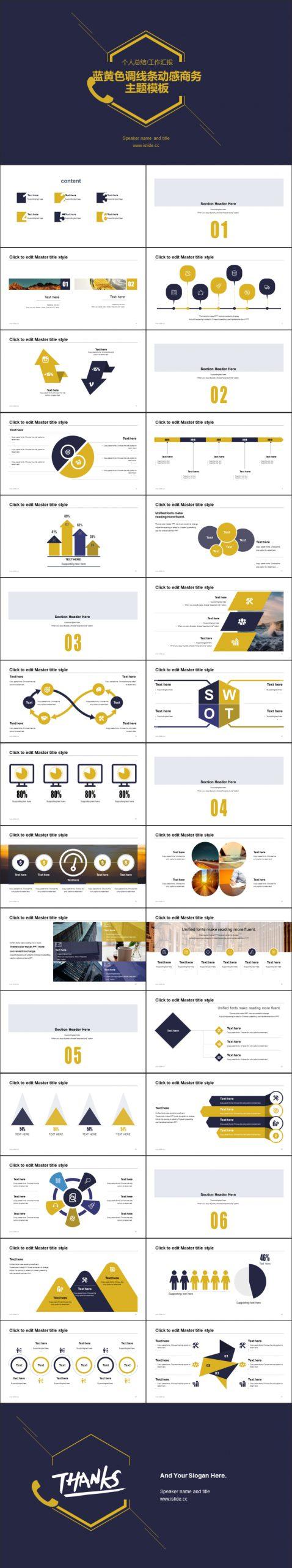 蓝黄色调线条动感商务主题PPT模板下载_预览图2