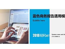 蓝色简约商务报告通用PPT模板下载