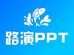 大学生路演PPT真实案例修改