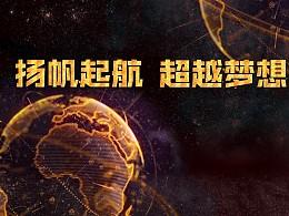 科技成就夢想科學競賽開幕式PPT模板下載