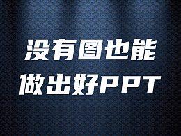3种方法教你没有高清大图也能制作出一份优美的PPT!