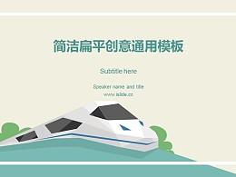 高铁快速发展简洁扁平创意通用PPT模板下载