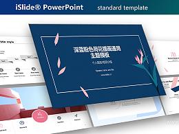 深蓝粉色荷花插画主题演讲PPT模板下载