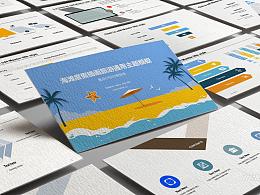 海滩度假插画旅游行程规划PPT模板下载