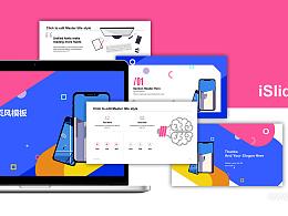 彩色商务科技网页风PPT模板下载