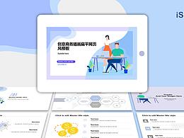 创意商务插画扁平网页风PPT模板下载