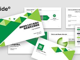 清新綠色幾何三角簡約商務通用主題PPT模板下載