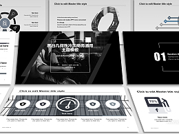 黑白时尚大气性冷淡商务通用PPT模板下载